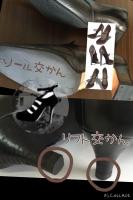 靴底修理.jpg