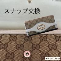 グッチ財布修理.jpg