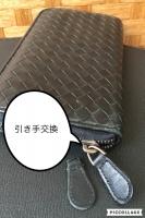 ボッテガヴェネタ財布修理.jpg